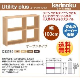 カリモク karimoku 学習机 2018年度 ユーティリティ プラス シリーズ 本棚 書棚 幅100cm オープンタイプ QS3586ME/MS/MH/MK