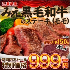 <期間限定999円セール>三重県産『みえ黒毛和牛の特選モモステーキ』 約150g ※冷凍 〇