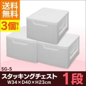 衣装ケース プラスチック チェスト SG-S 3個セット 重ねる 浅型 押入れ収納 収納 収納ボックス  引き出し 衣替え アイリスオーヤマ
