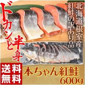 《送料無料》本ちゃん紅鮭 半身切身600g 訳あり ※冷凍 sea ☆