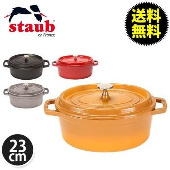 ストウブ Staub ピコココットオーバル Oval 23cm ホーロー 鍋 鍋 なべ 調理器具 キッチン用品【5%還元】