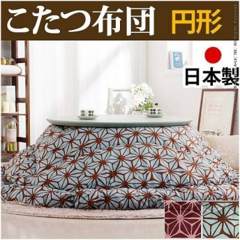 こたつ布団 円形 日本製 あさつなぎ柄 丸型205cm 径70〜90cmこたつ対応