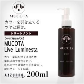 ムコタ ライブ ルミネスタ カラープラス C+2 200ml