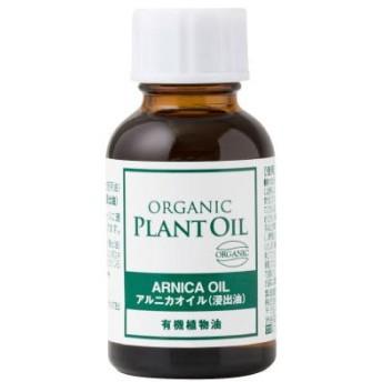 有機アルニカオイル 25ml 12-501-1260 生活の木 お取り寄せ