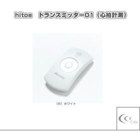 シースリーフィット オールスポーツアクセサリ・小物 hitoe トランスミッター01(3F05199)