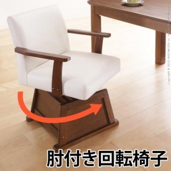 椅子 肘掛 ダイニングこたつ対応 肘付き回転椅子 〔ルーカス〕 ホワイト 木製