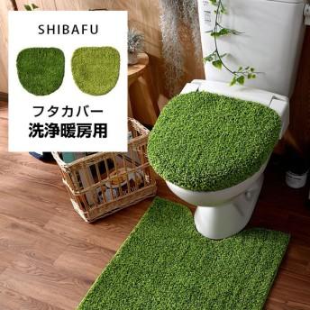 トイレフタカバー 洗浄暖房用 単品 トイレ蓋カバー トイレふたカバー トイレ フタカバー トイレカバー