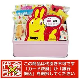 出産内祝い お返し ロディ Rody 内祝い お祝い返し お菓子 名前入り お名入アソートセット(ピンク) C8217-109N 約10営業日でお届け