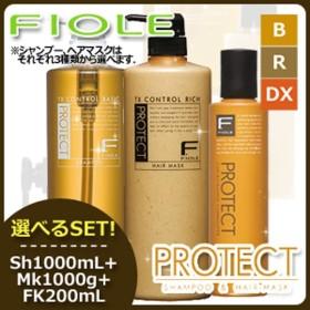 フィヨーレ Fプロテクト シャンプー 1000mL + ヘアマスク 1000g + フォルムキーパー 200mL ボトル セット 《リッチ/ベーシック/DX》