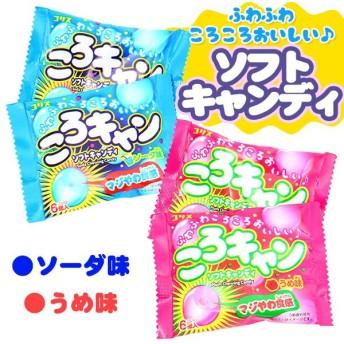 駄菓子 ころキャン 20入 18F25 子供会 景品 お祭り 縁日 お菓子