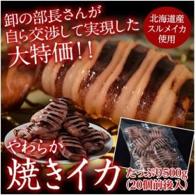 北海道産 「やわらか焼きイカ」 500g(20個前後入) ※冷凍 sea ☆