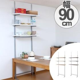 突っ張り棚 壁面突っ張り収納ラック 90幅3段タイプ ( 収納 ラック 壁面収納 )
