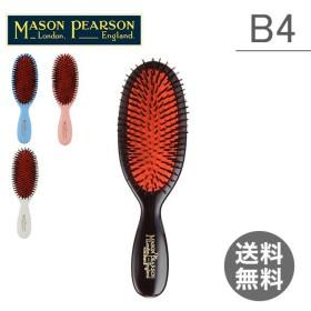 【5%還元】【あすつく】メイソンピアソン ブラシ ポケットブリッスル ダークルビー 猪毛ブラシ 丈夫 くし ブランド B4 Mason Pearson Pocket Bristle Dark Ruby