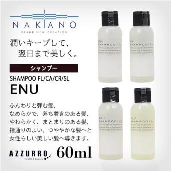 中野製薬 ナカノ エヌ シャンプー 60ml