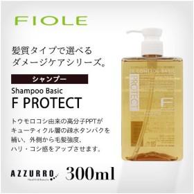 フィヨーレ Fプロテクト ヘアシャンプー ベーシック 300ml ポンプ 15日はエントリーで最大10%還元!