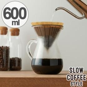 キントー KINTO コーヒーメーカー SLOW COFFEE STYLE カラフェセット プラスチックフィルター 600ml ( カラフェ コーヒーブリューワー 計量カップ  )