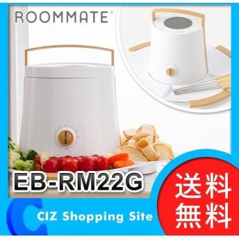 フォンデュ鍋 セット 電気 チーズフォンデュ鍋 電気フライヤー 家庭用 卓上フライヤー 卓上電気フライヤー オイルフライヤー フォンデュ EB-RM22G (送料無料)
