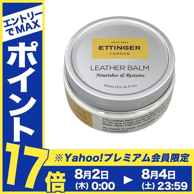エッティンガー ETTINGER 革用 エッティンガー純正 メンテナンスクリーム レザーバーム LEATHER BALM