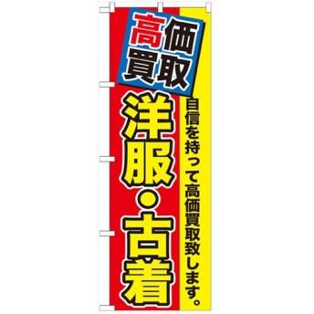 のぼり 「高価買取 洋服・古着」 のぼり屋工房/グループC
