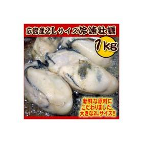 広島産 特大2L 冷凍生かき 1kg(カキ)(広島牡蠣)