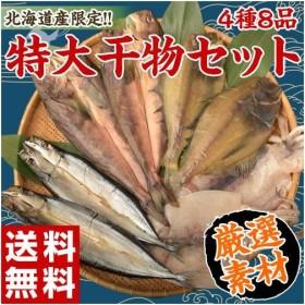 ≪送料無料≫北海道産 特大 干物(ひもの)セット 4種8尾 ※冷凍 sea ☆