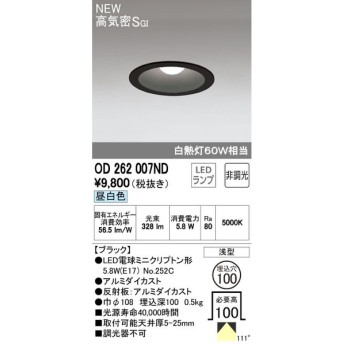 βオーデリック/ODELIC ベースダウンライト【OD262007ND】LEDランプ 非調光 昼白色 ブラック 浅型