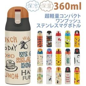 ステンレスマグボトル 360ml スケーター SKATER 通販 保冷 保温 子供 こども キッズ ジュニア 園児 超軽量 軽い 軽量 コンパクト ロック付 ワンプッシュ