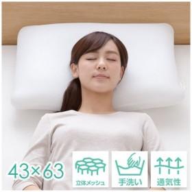 洗える 安眠 枕 3D メッシュ mofua 43×63 まくら