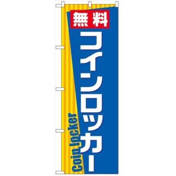 のぼり 「無料コインロッカー」 のぼり屋工房/グループC
