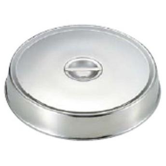 SW 18-8 丸皿カバー 14インチ用 【業務用】【同梱グループA】