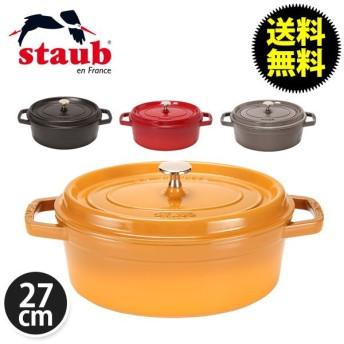 ストウブ Staub ピコココットオーバル Oval 27cm ホーロー 鍋 なべ 調理器具 キッチン用品【5%還元】