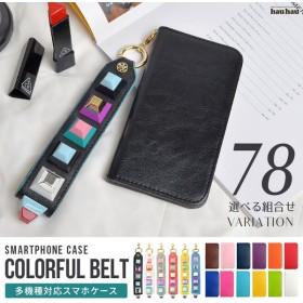 スマホケース 手帳型 全機種対応 カラフルベルト かわいい iphone ケース XPERIA AQUOS スタッズ GALAXY カバー おしゃれ 携帯