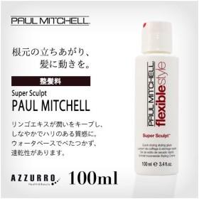 ポールミッチェル スーパースカルプト 100ml
