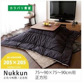 こたつ布団 正方形 Nukkunヌックン 日本製 205×205cm 角型