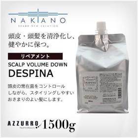 中野製薬 ナカノ デスピナ リペアメント スキャルプ ボリュームダウン 1500g 詰め替え
