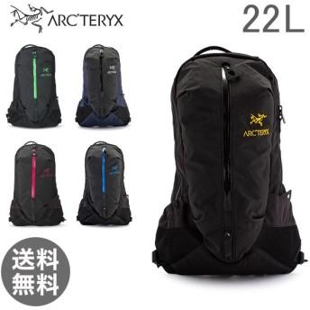 赤字売切り価格 【あすつく】 アークテリクス Arc'teryx リュック アロー 22 バックパック 22L 6029 Arro 22 Backpack 通勤 通学 A4【5%還元】