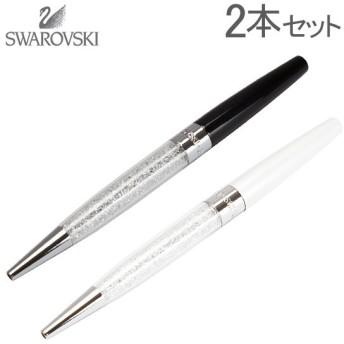 【お盆もあすつく】スワロフスキー Swarovski ボールペン 2本セット スターダスト 5135990-1 パールブラック、ホワイト