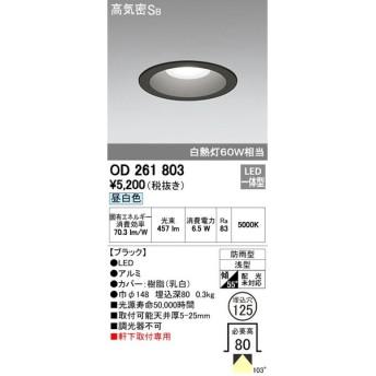 βオーデリック/ODELIC エクステリア 軒下用ベースダウンライト【OD261803】LED一体型 非調光 昼白色 ブラック 防雨型