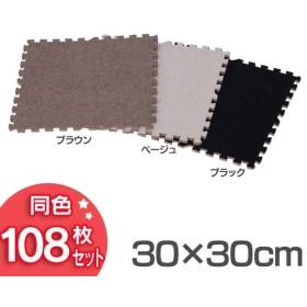 ジョイントマット プレイマット 赤ちゃん 防音対策 フロアマット(同色108枚セット(約6畳))ジョイントマット 30×30cm
