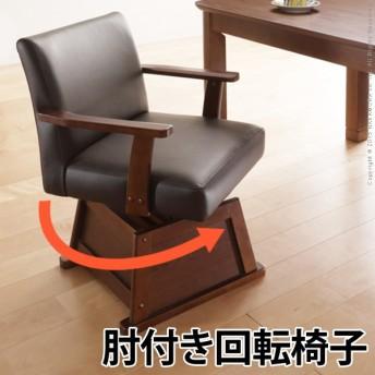 肘掛 回転椅子 椅子 木製  ダイニングこたつ対応 肘付き回転椅子 ルーカス