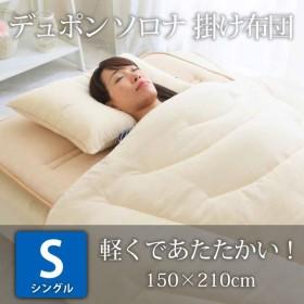 デュポン ソロナ 軽い 暖かい 布団 掛け布団 シングルサイズ DPKF6067