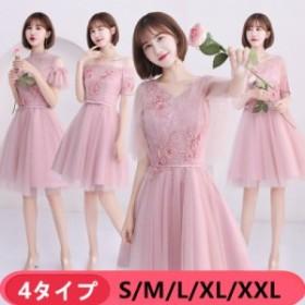 チュールスカート 着痩せ ウェディングドレス 20代30代40代 大人可愛い フォーマルドレス 4タイプ ピンク色