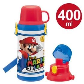 ■在庫限り・入荷なし■子供用水筒 スーパーマリオブラザーズ 2ウェイプラスチックボトル 直飲み&コップ付 400ml ( キャラクター 保冷 軽量 )