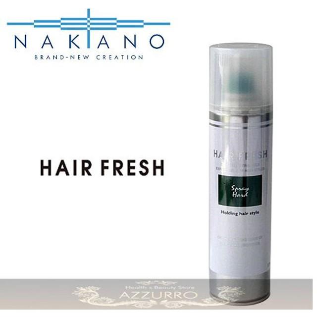 中野製薬 ナカノ ヘアフレッシュ スプレー ハード 170g【ゆうパック対応】