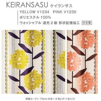 スミノエ カーテン 遮光2級 洗える 日本製 KEIRANSASU ケイランサス 幅100×丈135cm 75mm芯地 1.5倍ヒダ 1枚