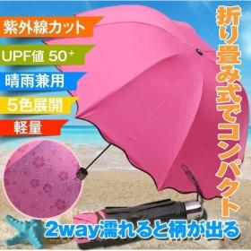 日傘 折りたたみ 遮光 UVカット 晴雨兼用 折りたたみ傘 レディース 軽量 花柄模様 浮き出る ホワイトデー 梅雨 ZK085
