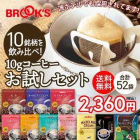 コーヒー 珈琲 ドリップバッグコーヒー ドリップコーヒー ドリップバッグ ドリップパック 10g お試しセット 10種類 52袋 ブルックス BROOK'S BROOKS
