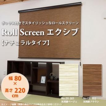 ロールスクリーン エクシブ 【ナチュラルタイプ 】 幅80 × 高さ220cm 全2色 どちらか