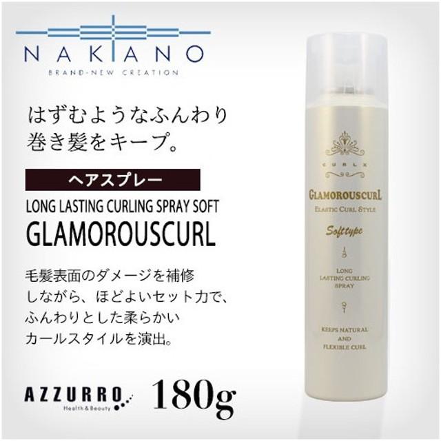 中野製薬 ナカノ カールエックス グラマラスカール スプレー ソフト 180g