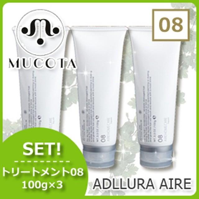 ムコタ アデューラ アイレ 08 フォーカラーウィークリー 100g x3個セット 美容院 サロン専売